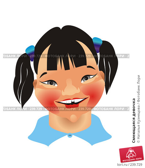 Смеющаяся девочка, иллюстрация № 239729 (c) Наталья Кузнецова / Фотобанк Лори