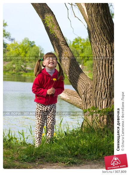 Смеющаяся девочка, фото № 307809, снято 31 мая 2008 г. (c) Ольга Сапегина / Фотобанк Лори