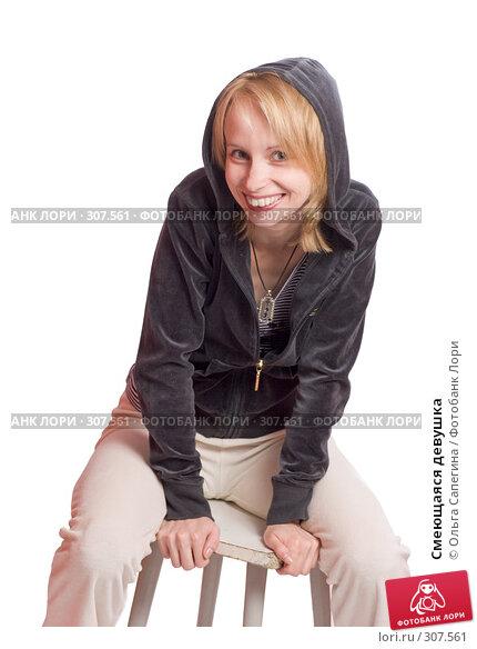 Смеющаяся девушка, фото № 307561, снято 11 мая 2008 г. (c) Ольга Сапегина / Фотобанк Лори