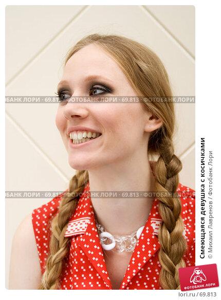 Купить «Смеющаяся девушка с косичками», фото № 69813, снято 23 сентября 2006 г. (c) Михаил Лавренов / Фотобанк Лори