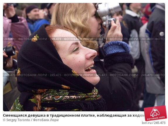 Смеющаяся девушка в традиционном платке, наблюдающая за ходом праздника Масленицы, фото № 245473, снято 9 марта 2008 г. (c) Sergey Toronto / Фотобанк Лори