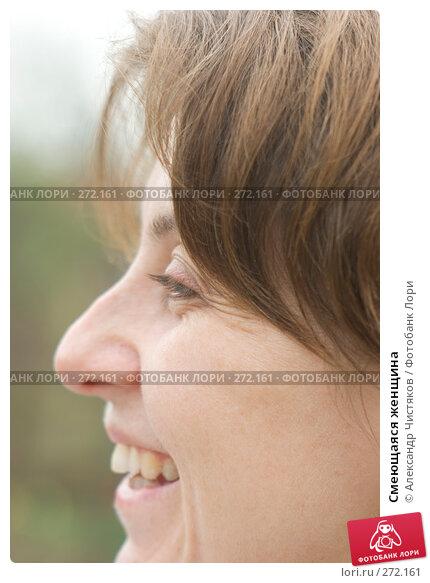 Смеющаяся женщина, фото № 272161, снято 1 мая 2008 г. (c) Александр Чистяков / Фотобанк Лори