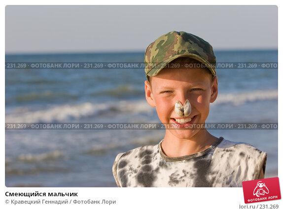 Смеющийся мальчик, фото № 231269, снято 11 августа 2005 г. (c) Кравецкий Геннадий / Фотобанк Лори