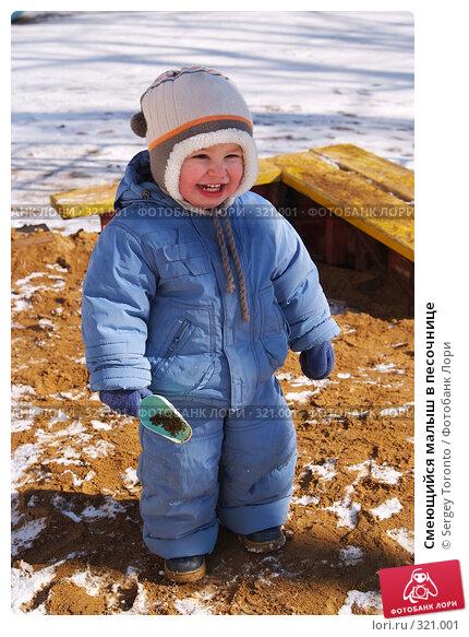 Купить «Смеющийся малыш в песочнице», фото № 321001, снято 22 марта 2008 г. (c) Sergey Toronto / Фотобанк Лори