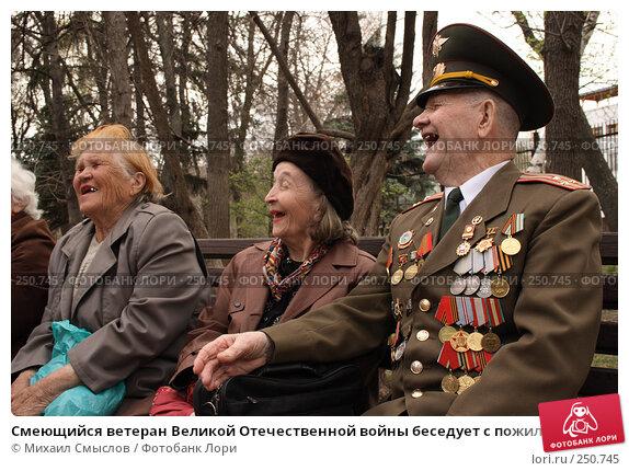 Смеющийся ветеран Великой Отечественной войны беседует с пожилыми женщинами, фото № 250745, снято 11 апреля 2008 г. (c) Михаил Смыслов / Фотобанк Лори