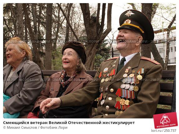 Смеющийся ветеран Великой Отечественной жестикулирует, фото № 250737, снято 11 апреля 2008 г. (c) Михаил Смыслов / Фотобанк Лори