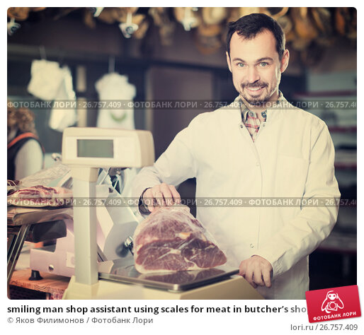 smiling man shop assistant using scales for meat in butcher's shop, фото № 26757409, снято 2 января 2017 г. (c) Яков Филимонов / Фотобанк Лори