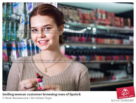 Smiling woman customer browsing rows of lipstick. Стоковое фото, фотограф Яков Филимонов / Фотобанк Лори