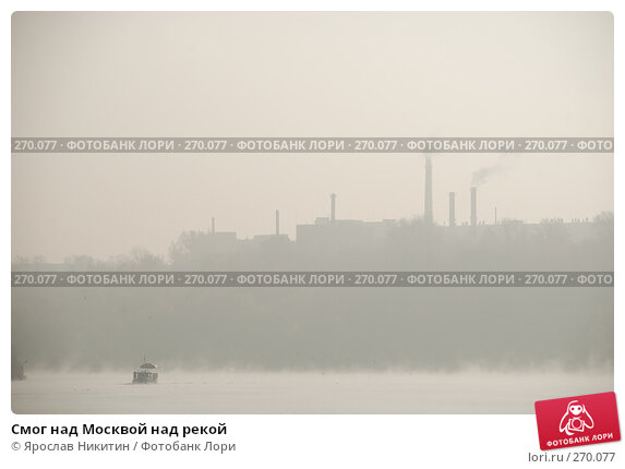 Смог над Москвой над рекой, фото № 270077, снято 26 октября 2007 г. (c) Ярослав Никитин / Фотобанк Лори