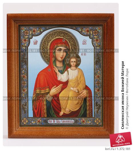 Купить «Смоленская икона Божией Матери», эксклюзивное фото № 1372181, снято 3 января 2010 г. (c) Дмитрий Неумоин / Фотобанк Лори