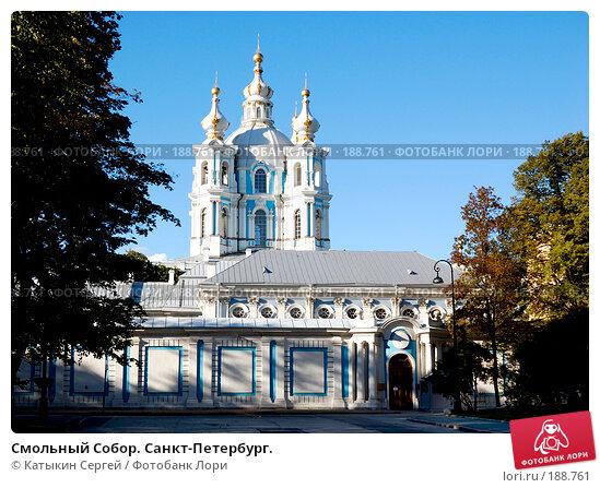 Купить «Смольный Собор. Санкт-Петербург.», фото № 188761, снято 1 сентября 2007 г. (c) Катыкин Сергей / Фотобанк Лори