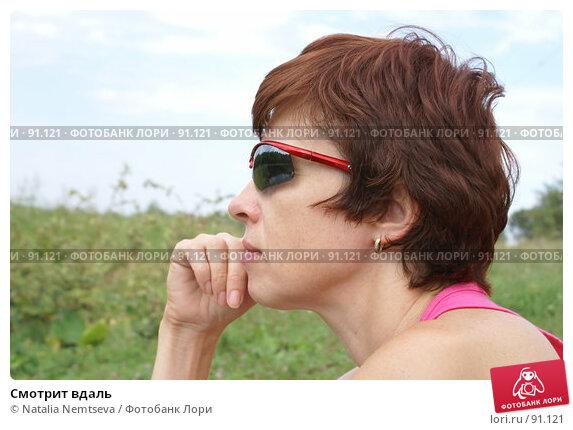 Смотрит вдаль, эксклюзивное фото № 91121, снято 5 августа 2007 г. (c) Natalia Nemtseva / Фотобанк Лори