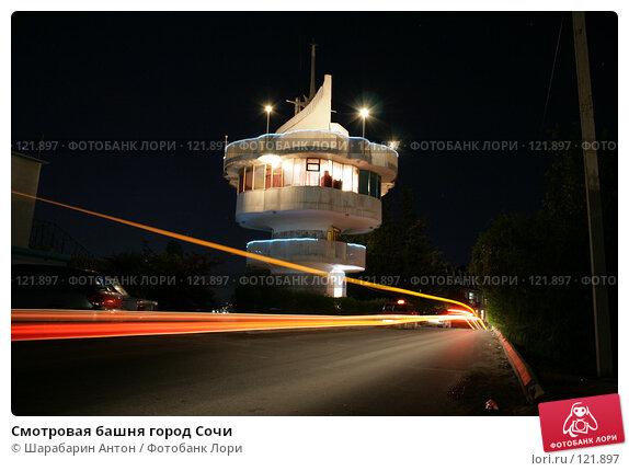 Купить «Смотровая башня город Сочи», фото № 121897, снято 3 мая 2007 г. (c) Шарабарин Антон / Фотобанк Лори