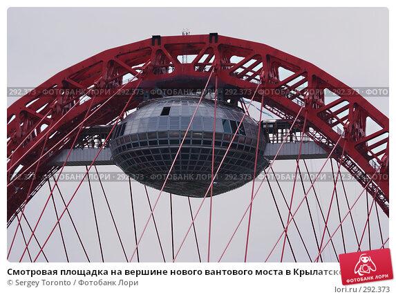 Смотровая площадка на вершине нового вантового моста в Крылатском. Москва, фото № 292373, снято 9 мая 2008 г. (c) Sergey Toronto / Фотобанк Лори