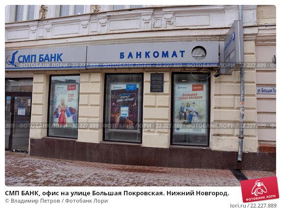 онлайн смп банк ипотека нижний тагил город