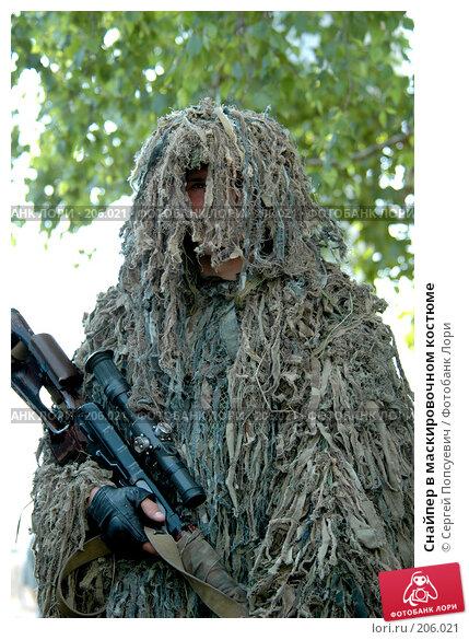 Снайпер в маскировочном костюме, фото № 206021, снято 16 июня 2005 г. (c) Сергей Попсуевич / Фотобанк Лори
