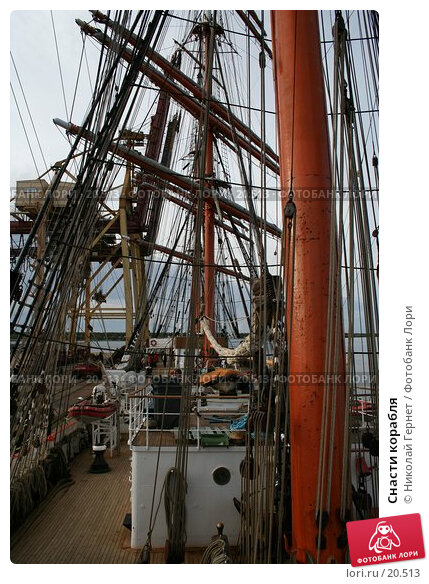 Снасти корабля, фото № 20513, снято 12 сентября 2006 г. (c) Николай Гернет / Фотобанк Лори