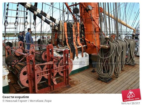 Снасти корабля, фото № 20517, снято 12 сентября 2006 г. (c) Николай Гернет / Фотобанк Лори