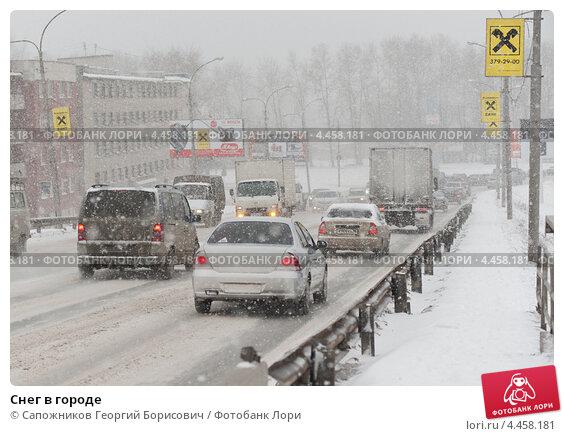 Купить «Снег в городе», фото № 4458181, снято 26 марта 2013 г. (c) Сапожников Георгий Борисович / Фотобанк Лори