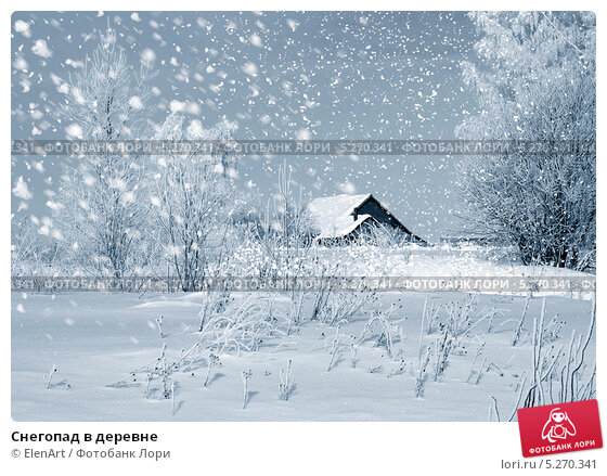 Купить «Снегопад в деревне», фото № 5270341, снято 16 февраля 2010 г. (c) ElenArt / Фотобанк Лори
