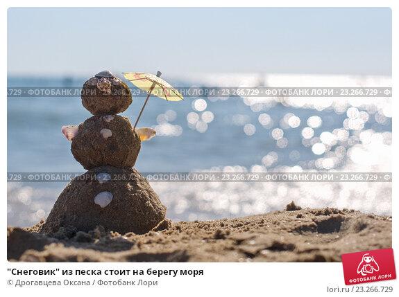 """Купить «""""Снеговик"""" из песка стоит на берегу моря», фото № 23266729, снято 12 июля 2016 г. (c) Дрогавцева Оксана / Фотобанк Лори"""