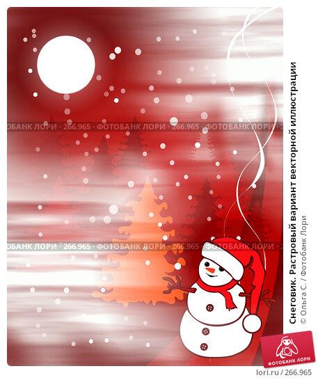 Снеговик. Растровый вариант векторной иллюстрации, иллюстрация № 266965 (c) Ольга С. / Фотобанк Лори