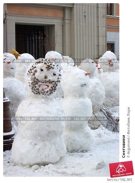 Купить «Снеговики», фото № 142301, снято 6 февраля 2006 г. (c) Argument / Фотобанк Лори
