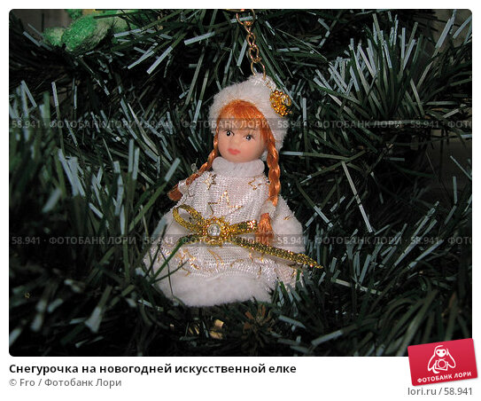Купить «Снегурочка на новогодней искусственной елке», фото № 58941, снято 24 декабря 2006 г. (c) Fro / Фотобанк Лори