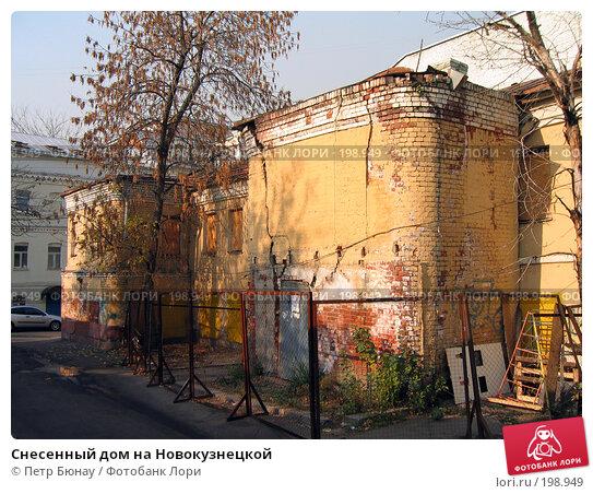 Купить «Снесенный дом на Новокузнецкой», фото № 198949, снято 11 октября 2005 г. (c) Петр Бюнау / Фотобанк Лори