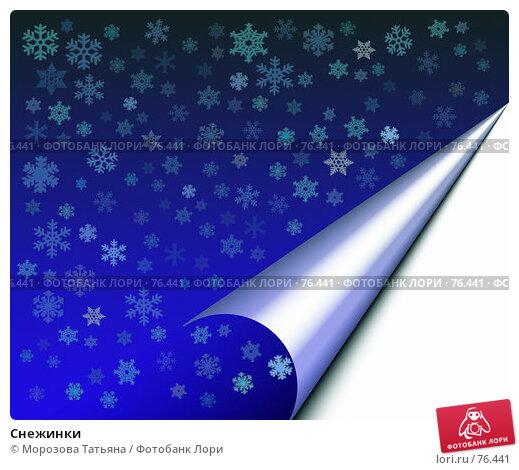 Снежинки, иллюстрация № 76441 (c) Морозова Татьяна / Фотобанк Лори