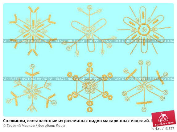Купить «Снежинки, составленные из различных видов макаронных изделий. На голубом », фото № 13577, снято 25 апреля 2018 г. (c) Георгий Марков / Фотобанк Лори