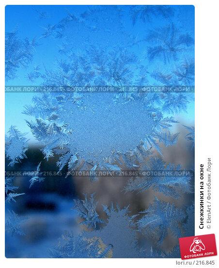 Снежкинки на окне, фото № 216845, снято 24 октября 2016 г. (c) ElenArt / Фотобанк Лори