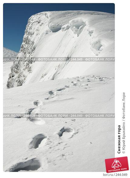 Купить «Снежная гора», фото № 244049, снято 29 марта 2008 г. (c) Юрий Брыкайло / Фотобанк Лори