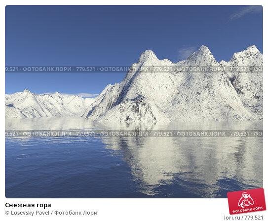 Купить «Снежная гора», иллюстрация № 779521 (c) Losevsky Pavel / Фотобанк Лори