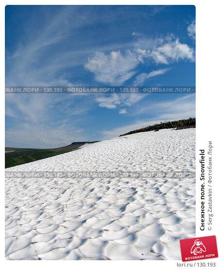 Снежное поле. Snowfield, фото № 130193, снято 18 июля 2004 г. (c) Serg Zastavkin / Фотобанк Лори