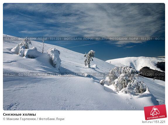 Купить «Снежные холмы», фото № 151221, снято 17 февраля 2007 г. (c) Максим Горпенюк / Фотобанк Лори