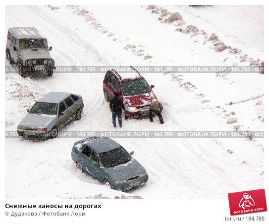 Купить «Снежные заносы на дорогах», фото № 184785, снято 23 января 2008 г. (c) Дудакова / Фотобанк Лори