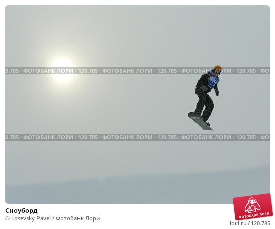 Купить «Сноуборд», фото № 120785, снято 19 марта 2005 г. (c) Losevsky Pavel / Фотобанк Лори