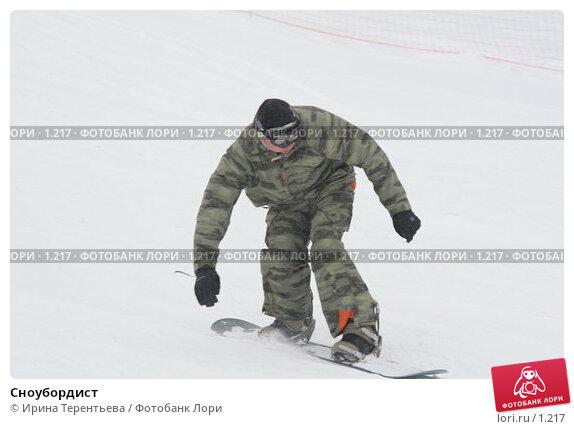 Сноубордист, эксклюзивное фото № 1217, снято 22 февраля 2006 г. (c) Ирина Терентьева / Фотобанк Лори