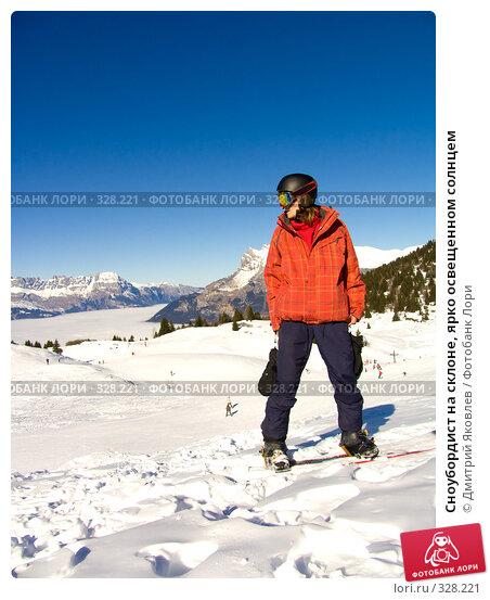 Купить «Сноубордист на склоне, ярко освещенном солнцем», фото № 328221, снято 4 февраля 2007 г. (c) Дмитрий Яковлев / Фотобанк Лори