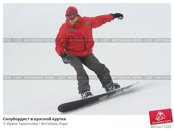 Купить «Сноубордист в красной куртке», эксклюзивное фото № 1237, снято 22 февраля 2006 г. (c) Ирина Терентьева / Фотобанк Лори