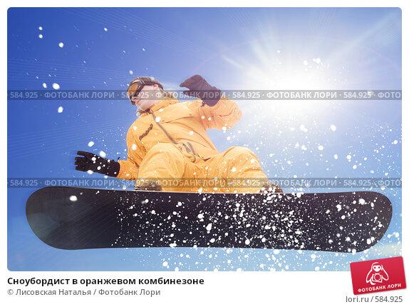 Купить «Сноубордист в оранжевом комбинезоне», фото № 584925, снято 30 декабря 2007 г. (c) Лисовская Наталья / Фотобанк Лори