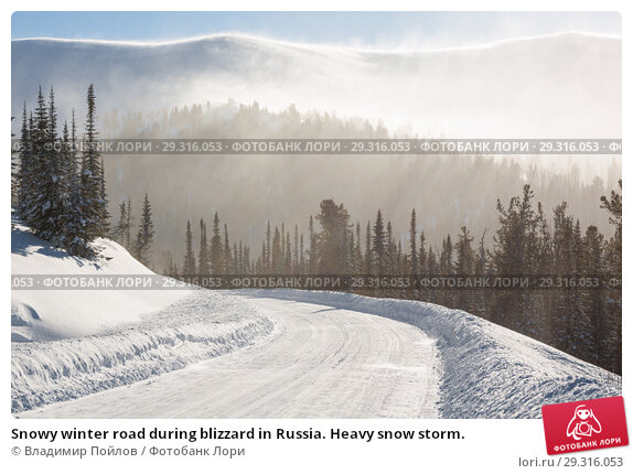 Купить «Snowy winter road during blizzard in Russia. Heavy snow storm.», фото № 29316053, снято 18 ноября 2018 г. (c) Владимир Пойлов / Фотобанк Лори