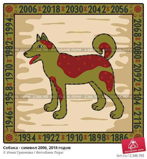 Собака - символ 2006, 2018 годов. Стоковая иллюстрация, иллюстратор Инна Грязнова / Фотобанк Лори