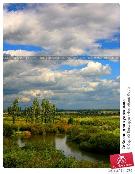 Купить «Соблазн для художника», фото № 111789, снято 28 августа 2007 г. (c) Сергей Бондарук / Фотобанк Лори