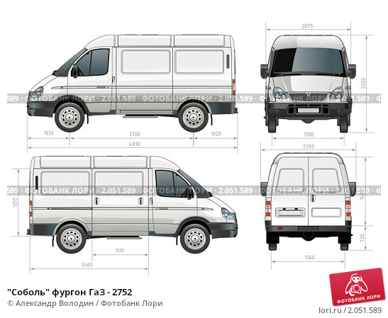 """Соболь"" фургон ГаЗ - 2752,"