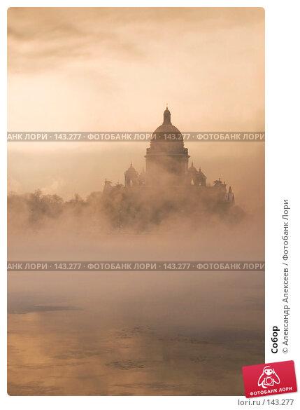 Купить «Собор», эксклюзивное фото № 143277, снято 10 марта 2006 г. (c) Александр Алексеев / Фотобанк Лори