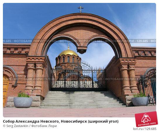 Собор Александра Невского, Новосибирск (широкий угол), фото № 129685, снято 9 мая 2005 г. (c) Serg Zastavkin / Фотобанк Лори