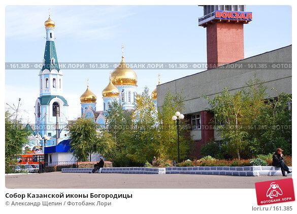 Собор Казанской иконы Богородицы, эксклюзивное фото № 161385, снято 22 сентября 2007 г. (c) Александр Щепин / Фотобанк Лори