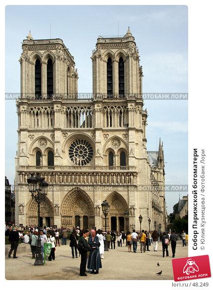 Собор Парижской богоматери, фото № 48249, снято 6 мая 2007 г. (c) Юлия Кузнецова / Фотобанк Лори